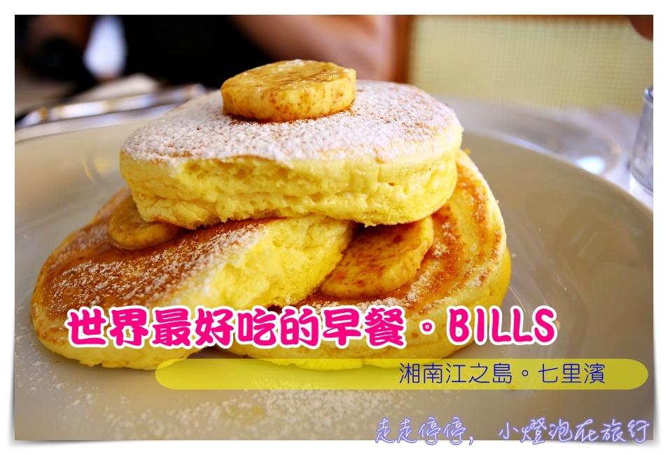 鎌倉湘南七里濱|世界最好吃的早餐Bills 鬆餅~與家人、情人一起的最幸福感受~