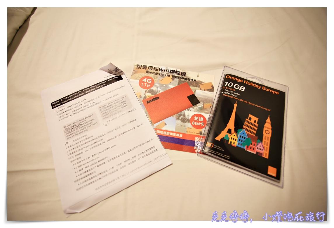 義大利上網推薦|Holidays Orange可通話、可上網、可分享、可加值、網速快、可跨國網路sim卡~ @走走停停,小燈泡在旅行