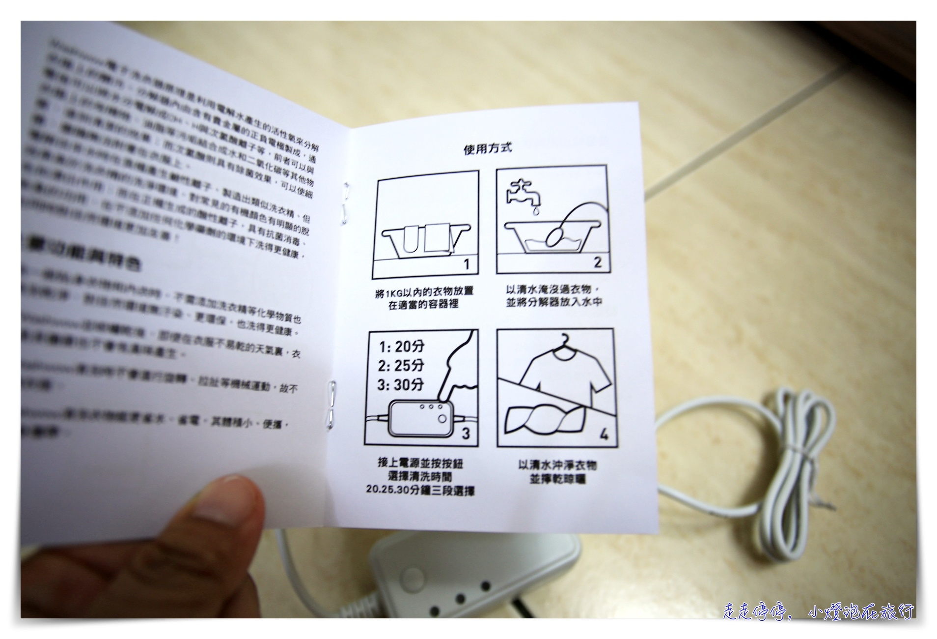 Washwow|微型洗衣機+Dry Angel旅行烘乾機、旅行洗衣好幫手,不用洗衣粉、最新科技不用擔心洗不乾淨了~