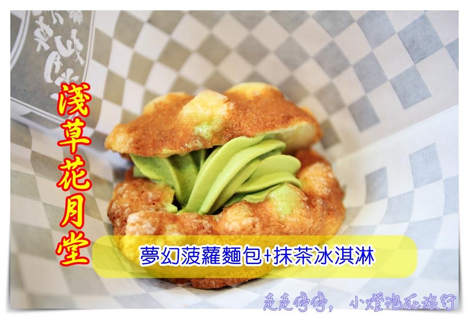 即時熱門文章:淺草花月堂・浅草さくら|超夢幻菠蘿麵包+夏日限定抹茶冰淇淋~淺草抹茶的美好體驗~