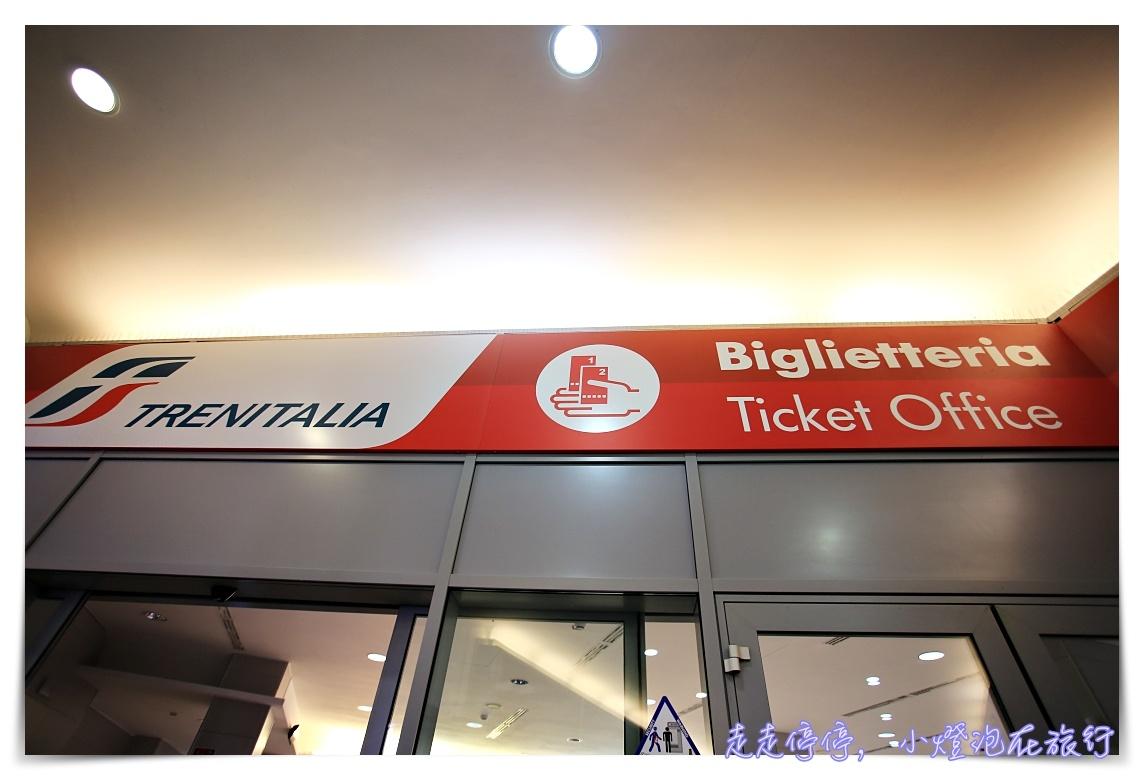 持有歐洲火車通行證現場訂位紀錄~義大利威尼斯、奧地利布雷根茲、義大利米蘭車站經驗分享
