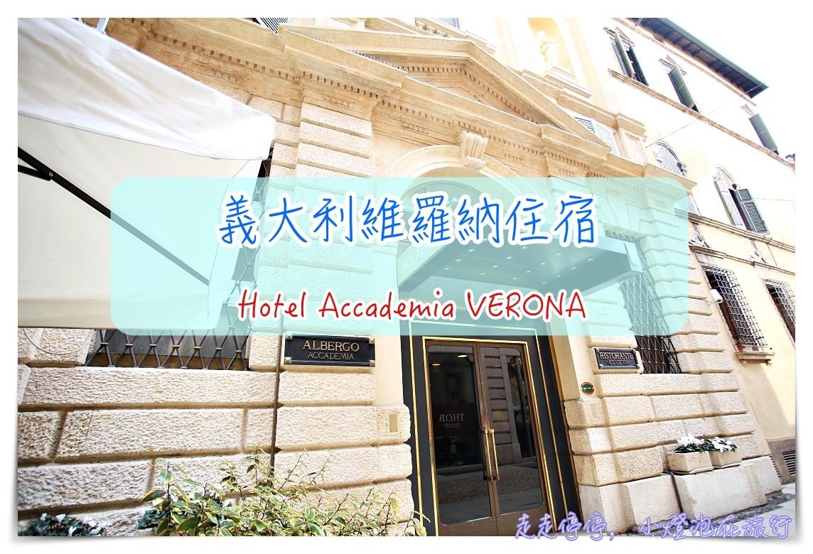 即時熱門文章:義大利維羅納Verona住宿|學院酒店 Hotel Accademia Verona,四星老城酒店,服務佳、早餐好、老城街區上~