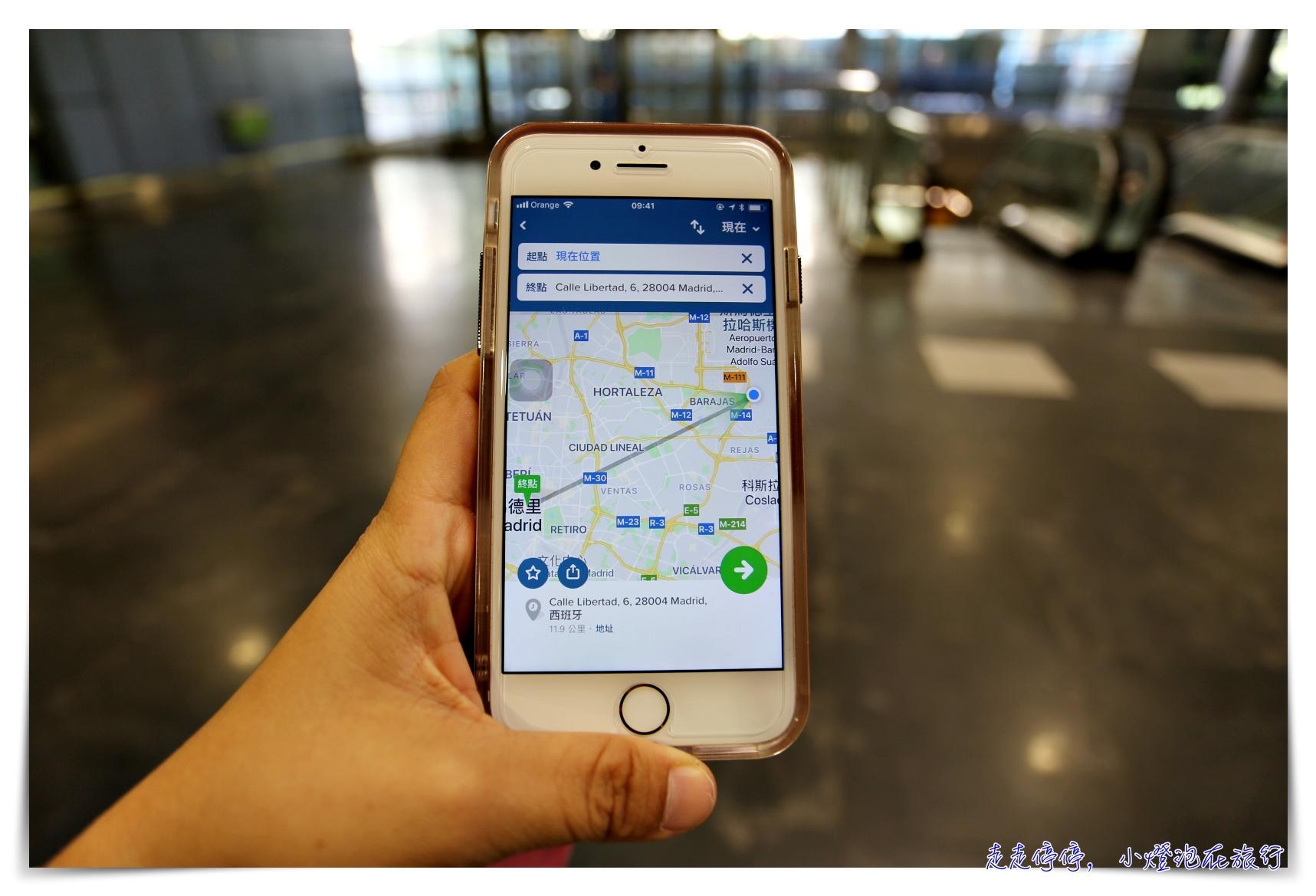 歐洲旅行app