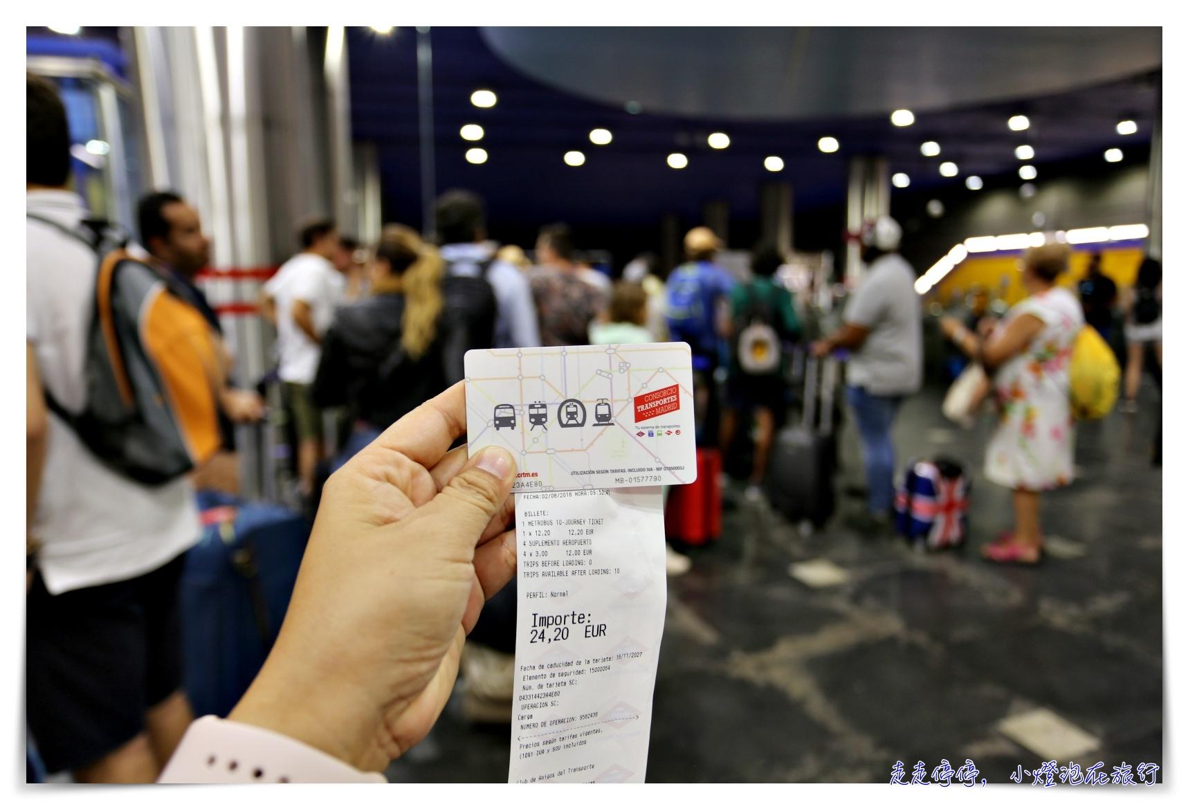2018西班牙馬德里自由行交通|馬德里地鐵怎麼搭?機場到市區、T10購票、搭車方式、推薦APP、付款及使用等注意事項說明~