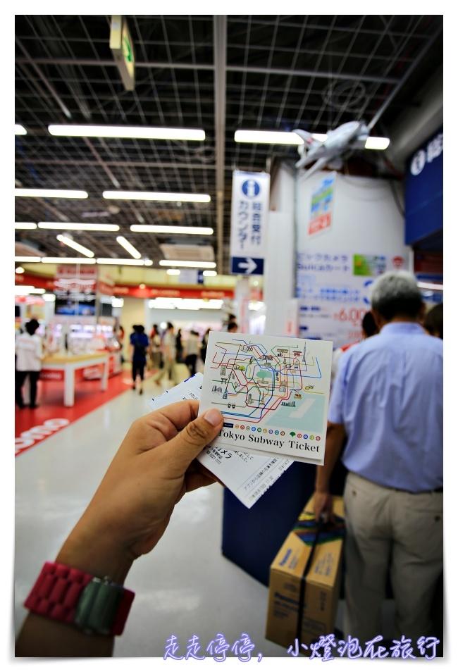 東京市區地鐵72小時券|走,去Bic camera有樂町店買地鐵票!