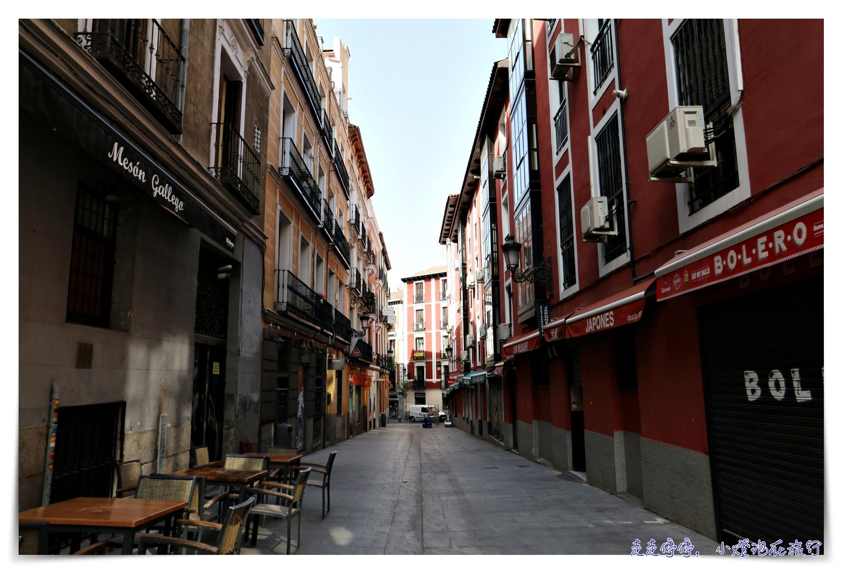 聽說西班牙治安很差?馬德里、西班牙親子自由行治安實際旅行心得以及防搶裝備懶人包~