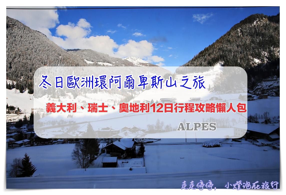 阿爾卑斯山旅行/冬日歐洲旅行行程/義大利奧地利瑞士行程懶人包/歐洲旅行懶人包