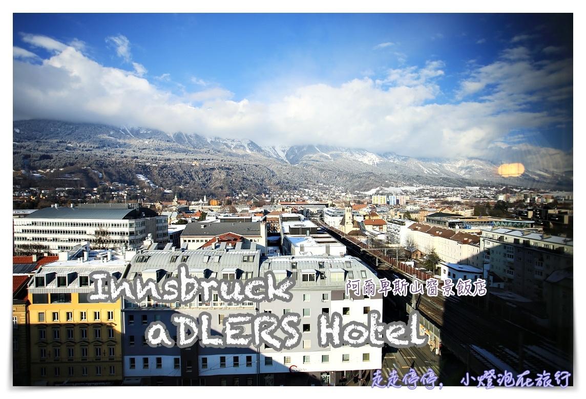 網站近期文章:因斯布魯克住宿超推薦|aDLERS Hotel Innsbruck,近火車站/阿爾卑斯山view景超棒/鄰近超市、景點/SPA免費服務/房間超優~