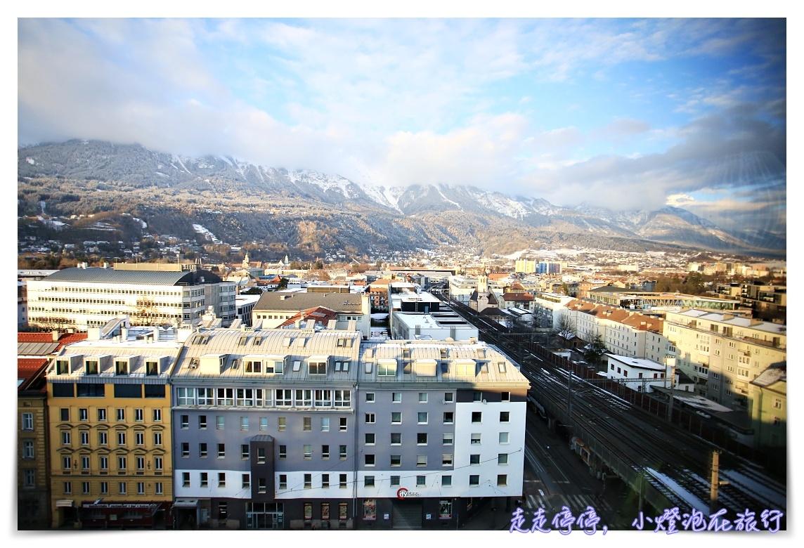 奧地利因斯布魯克。圓夢|阿爾卑斯山入口小鎮~生命是值得堅持與等待的~