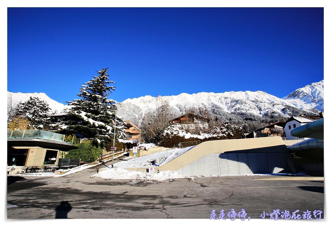 奧地利因斯布魯克Innsbruck|北山纜車nordkette環顧阿爾卑斯山大景,值得一去的好景點