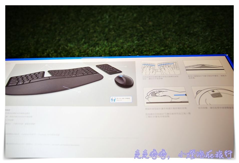 電腦人必備|微軟Microsoft Sculpt人體工學鍵盤滑鼠推薦開箱,讓僵硬的直角變成自然地放鬆弧度,放鬆你的手、挺直你的背~姿勢更好、壓力更少、肩頸痠痛、電腦病少一半~