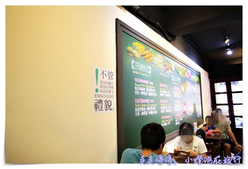 好吃碳烤土司|高三孝大坪林。來去教室吃早餐~班長!上課~網友票選十大必吃台北早餐店~