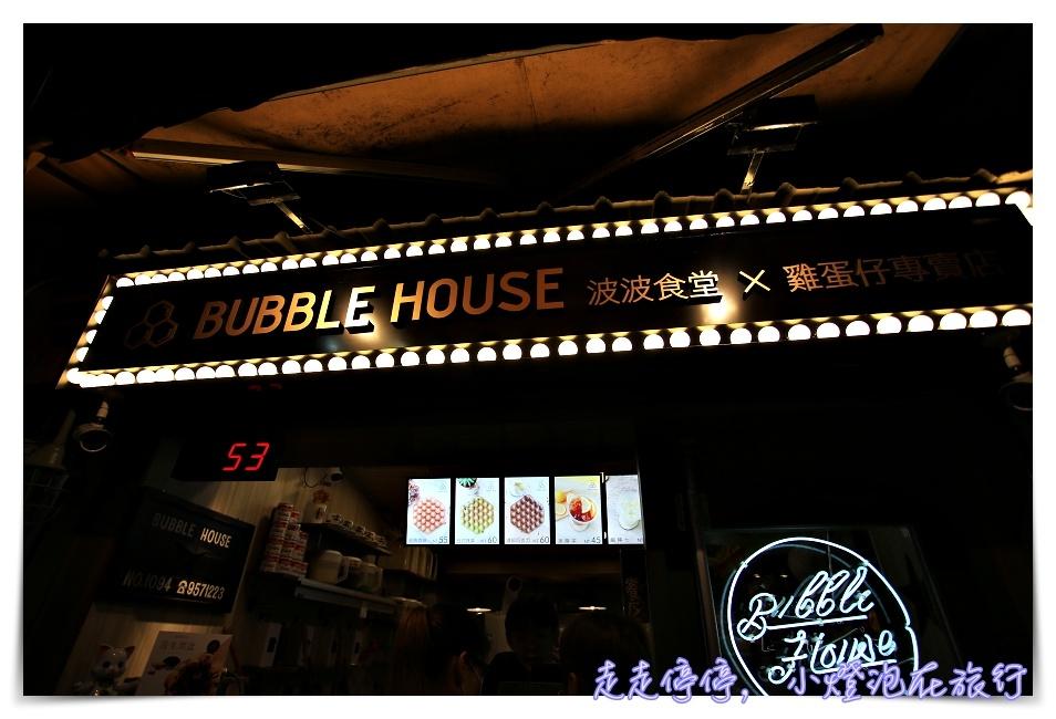 羅東夜市雞蛋仔|波波食堂Bubble house。征服台式軟雞蛋糕好吃港仔味~口味多、組合性強,排隊人潮也很多~