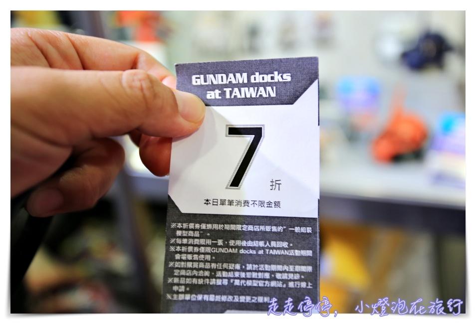 台灣最大巨型鋼彈展|台北統一時代百貨,6M鋼彈現身,雙十連假走一場亞洲巡迴鋼彈展覽~10/7~11/1
