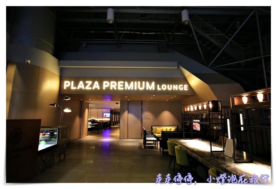 即時熱門文章:Plaza premium lounge桃園機場二航廈A區|24小時營業環亞貴賓室,PP卡、龍騰卡、信用卡可申請