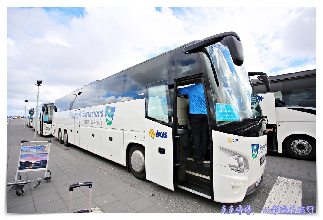 即時熱門文章:冰島機場到雷克雅維克市區|Flybus+車票購買步驟教學~凱夫拉維克機場(KEF)到雷克雅維克,市區到藍湖到機場資訊~