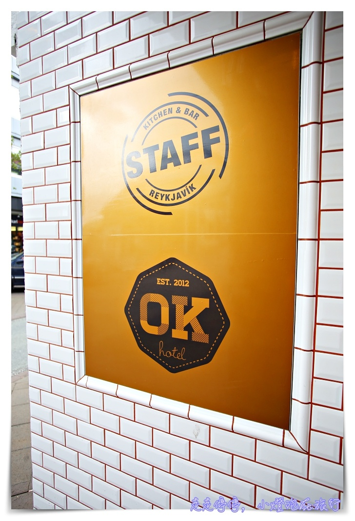 冰島有廚房公寓住宿|OK Hotel。雷克雅維克購物大街住宿推薦 近巴士站點