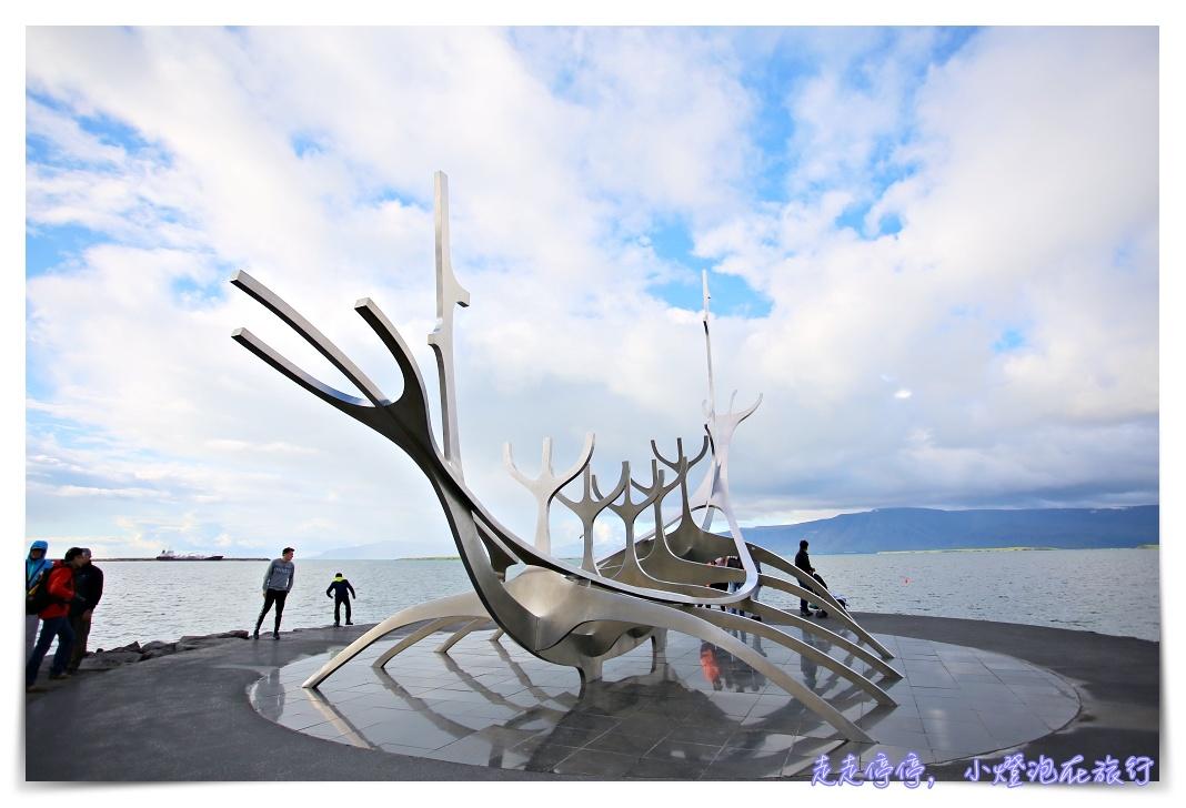 冰島旅行印象|乾淨、安全、狂野、人情味的美妙國度~