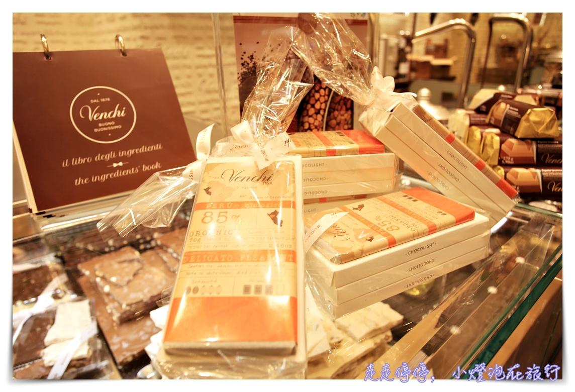 義大利venchi連鎖品牌|Venchi,傳說中頂級口味的gelato、巧克力好滋味