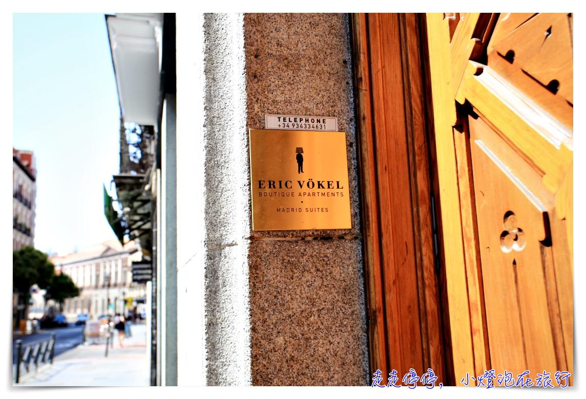馬德里住宿推薦|Eric Vökel Boutique Apartments,埃里克沃克爾精品套房公寓,親子自由行、閨蜜好友旅行西班牙超推薦