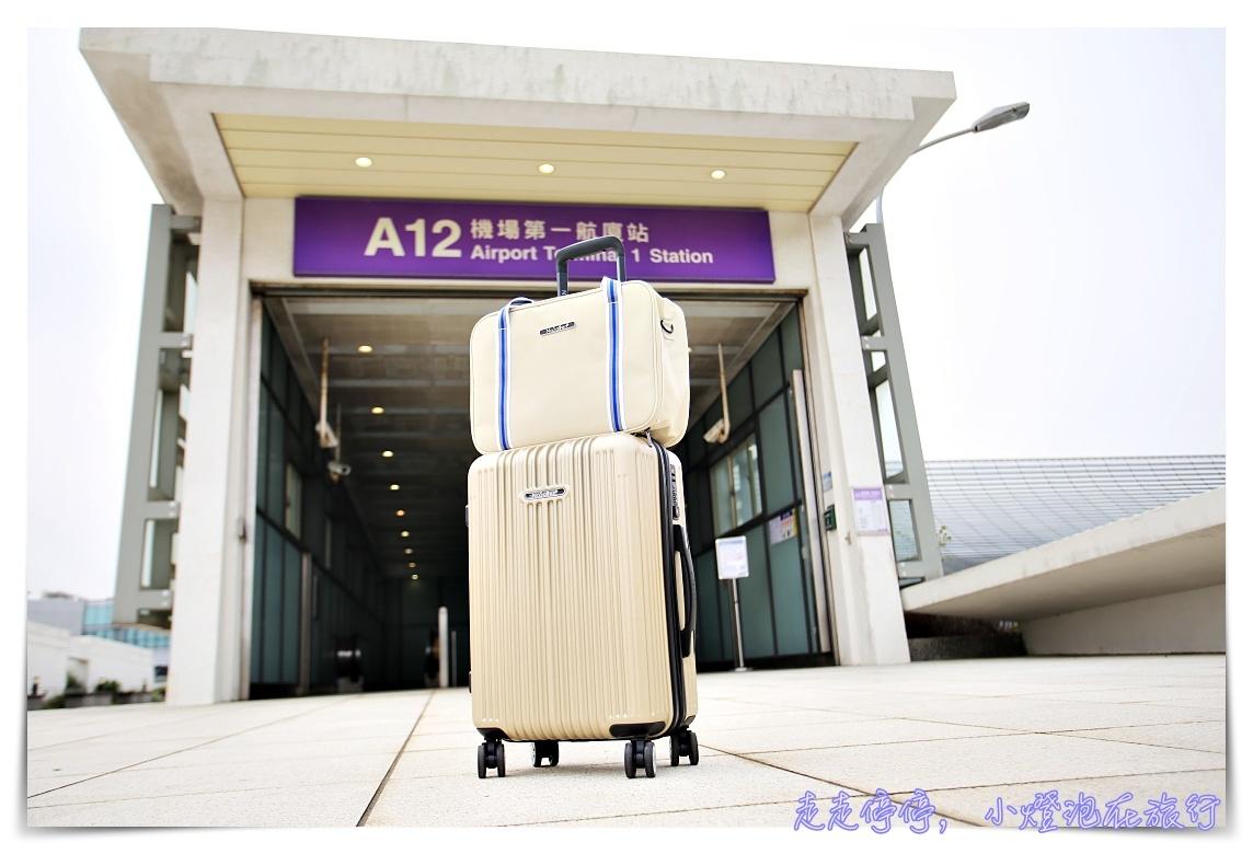 即時熱門文章:Nasaden行李箱全系列|歐洲旅行最推薦適合的行李箱~有保固、外型佳、使用耐久~