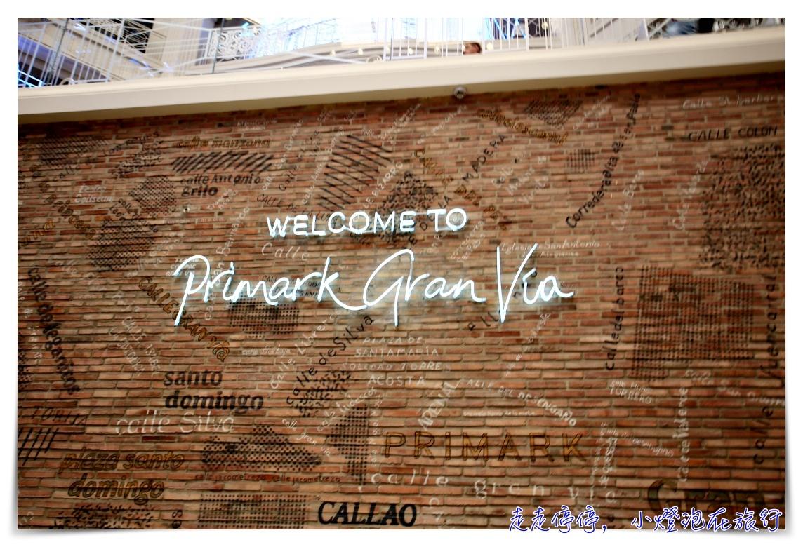 網站近期文章:西班牙必買|馬德里Primark Gran via ,2018折扣季,生活衣飾1歐元起跳~比菜市場還要便宜~還可以退稅喔~