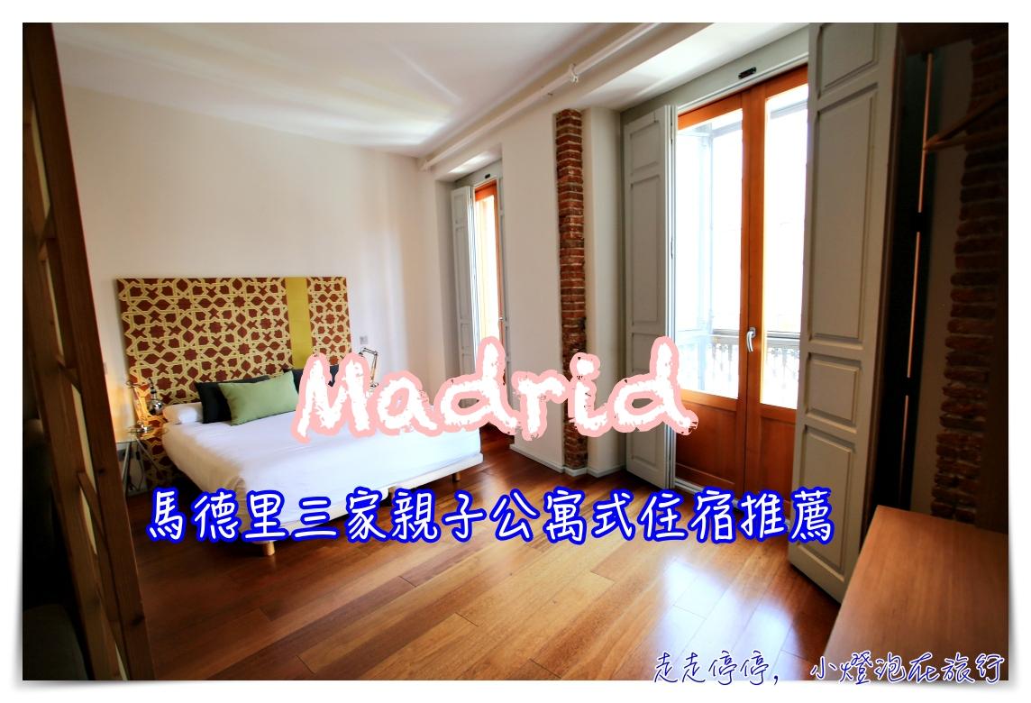 馬德里精選三家親子自由行公寓式酒店推薦,地點好、住宿品質好、方便舒適~西班牙親子自助很簡單唷~