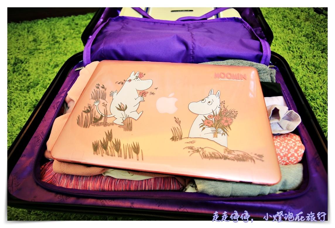 Nasaden行李箱全系列|歐洲旅行最推薦適合的行李箱~有保固、外型佳、使用耐久~