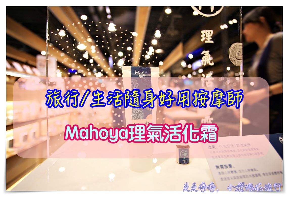 網站近期文章:Mahoya|隨時隨地,陪伴自己旅行、生活的隨身按摩師,寵愛自己的順心~理氣活化霜~