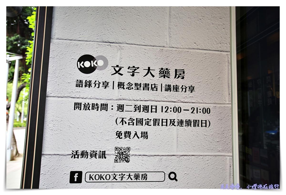台北限時文青景點|KOKO文字大藥房,走心文字療癒系~延展至5/16~把握時間快去療癒一下~