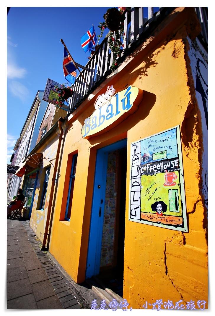 冰島自助|Cafe Babalú。雷克雅維克第二名咖啡簡餐館~特色餐廳、溫暖貼心、廁所超有趣~冰島價格划算餐廳