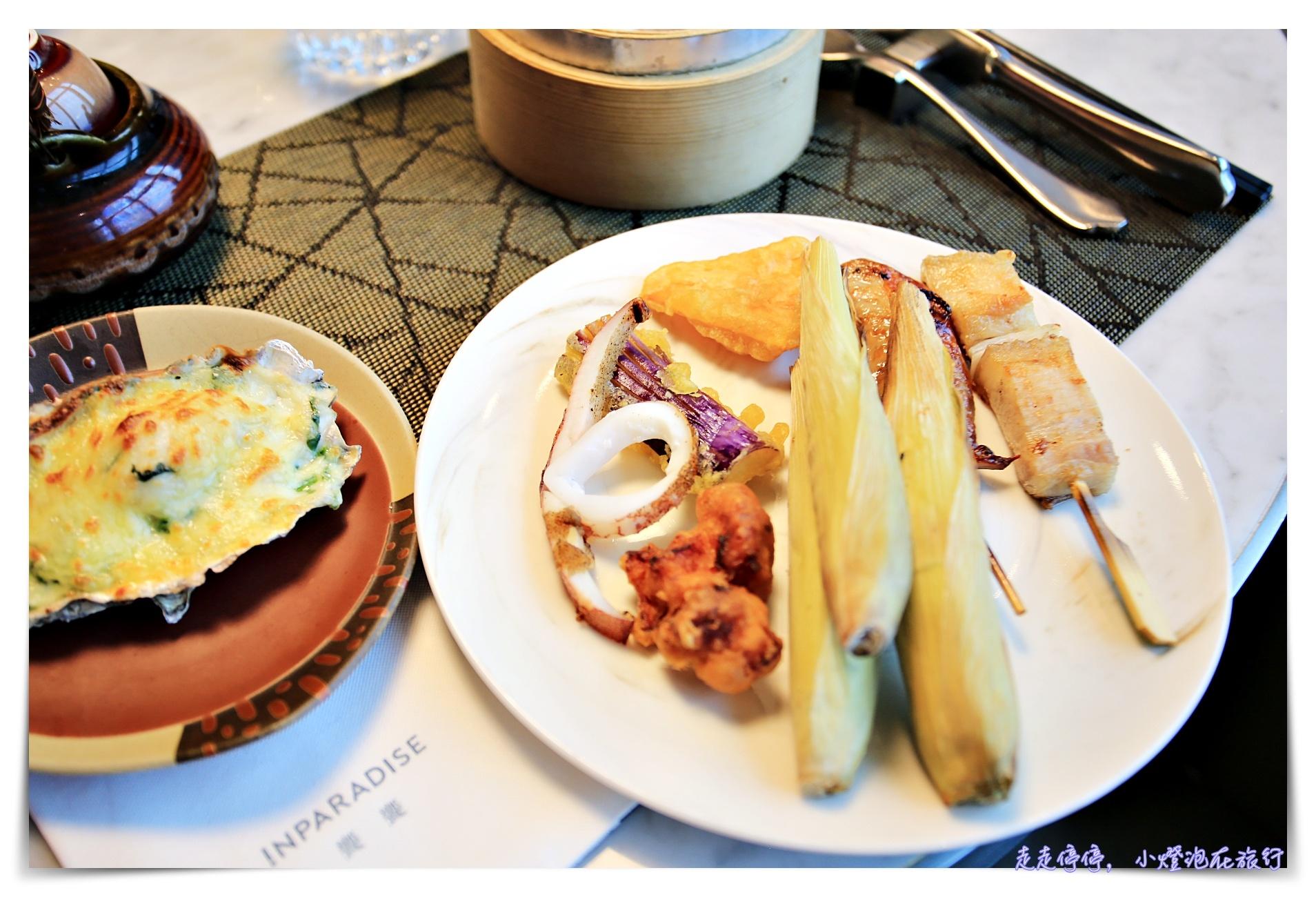 台北夜景餐廳推薦|饗饗Inparadise。海鮮美味、服務極致、頂級食材北市高樓吃到飽~101View景~