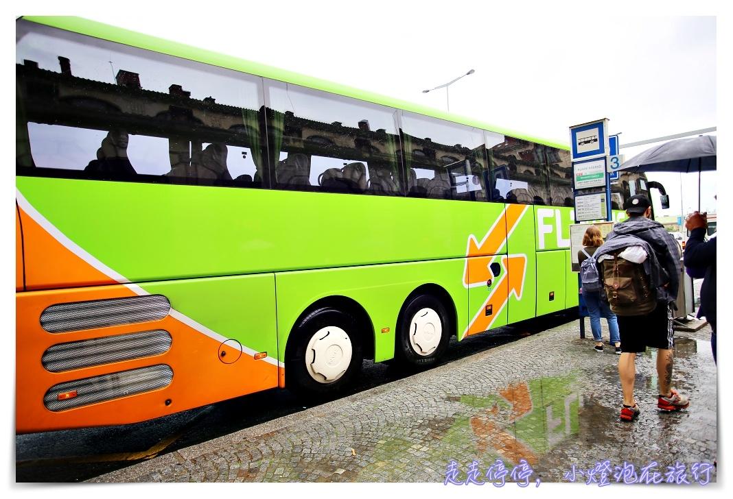 即時熱門文章:布拉格到紐倫堡|Flixbus搭乘體驗與注意事項~歐洲版統聯巴士~