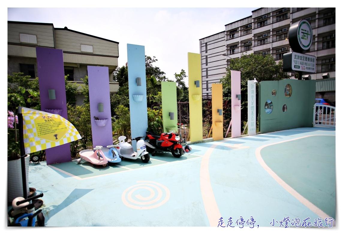 武淵堂足體養身宜蘭親子館|宜蘭IG打卡,按摩遛小孩一起來,爸媽放鬆、小孩開心的好去處~
