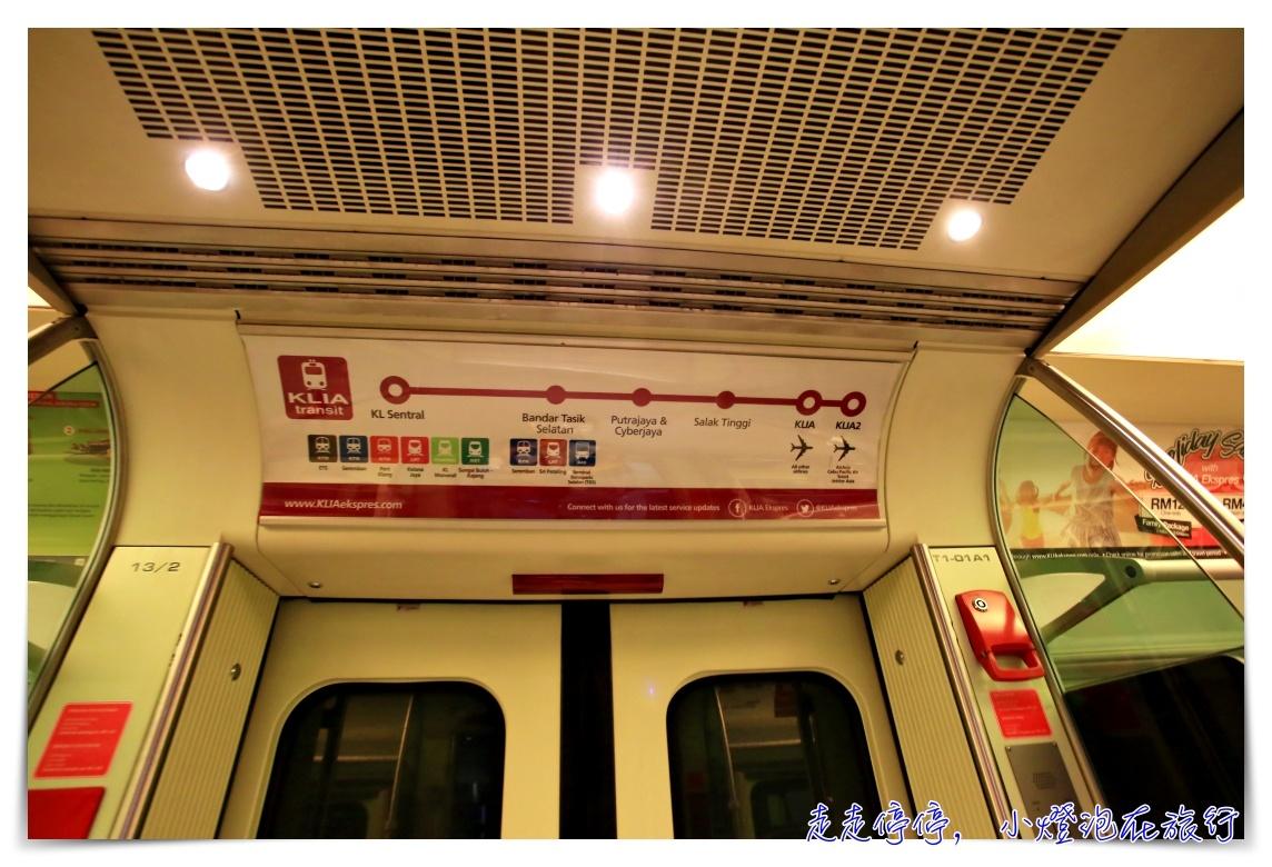 吉隆坡搭亞航進市區或轉機外站銜接|KILA到KILA2機場快綫往返、購票紀錄與注意事項~