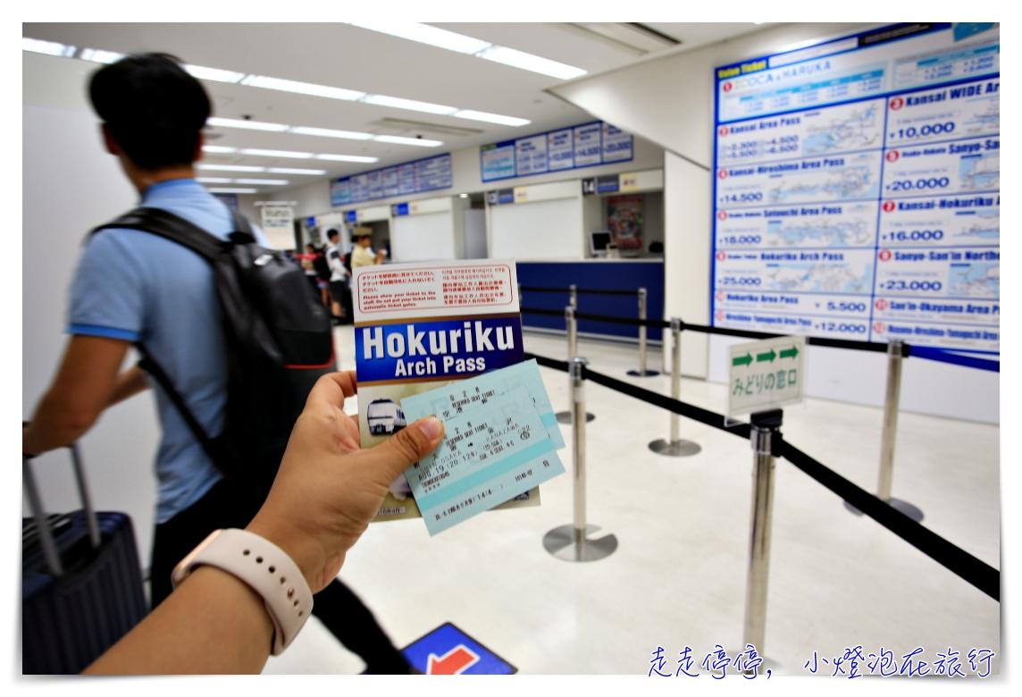 北陸中部關東自由行懶人包攻略,7日行程這樣跑,日本有pass旅行好輕鬆~大阪玩到東京的新幹線搭到飽~
