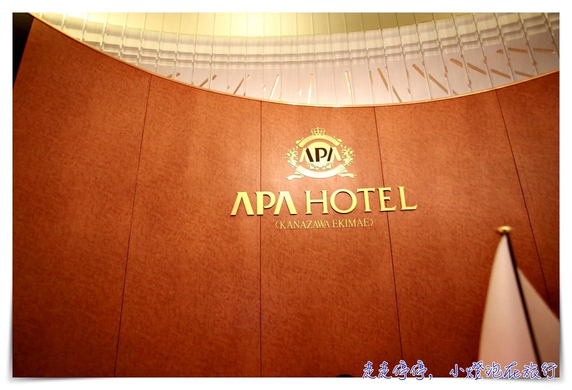 即時熱門文章:金澤車站住宿|金澤站前 APA Hotel Kanazawa-Ekimae,交通位置好、早餐豐盛、有大浴場~