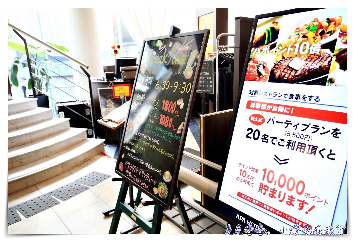 金澤車站住宿 金澤站前 APA Hotel Kanazawa-Ekimae,交通位置好、早餐豐盛、有大浴場~
