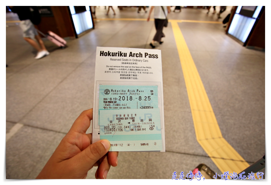 日本拱形pass(Hokuriku arch pass)這樣用|北陸中部關東旅行懶人包,7日行程這樣跑,日本有pass旅行好輕鬆~大阪玩到東京的新幹線搭到飽~