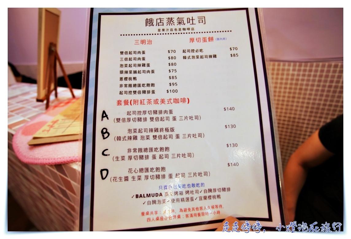 餓店蒸氣吐司|hungry shop,台北超人氣IG早午餐店~粉嫩餐廳、堅持食材、超級排隊名店~