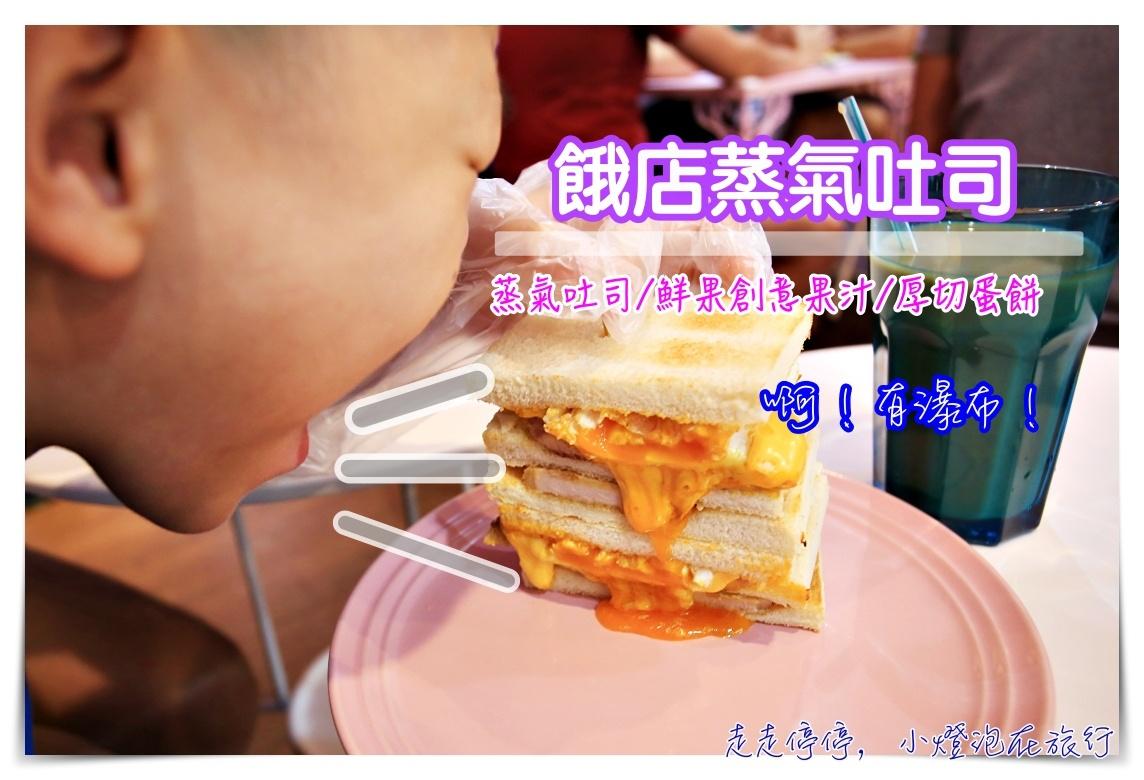 網站近期文章:餓店蒸氣吐司|hungry shop,台北超人氣IG早午餐店~粉嫩餐廳、堅持食材、超級排隊名店~