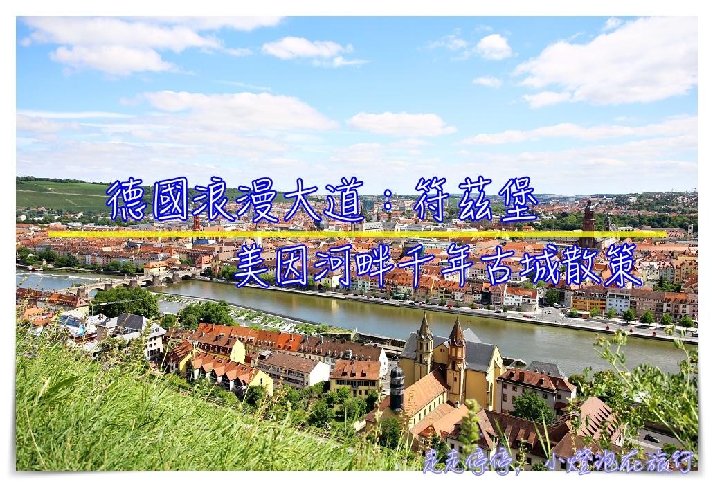 即時熱門文章:符茲堡Würzburg|德國羅曼蒂克大道Romantische Straße旅行城市,美因河畔千年古城半日散策~