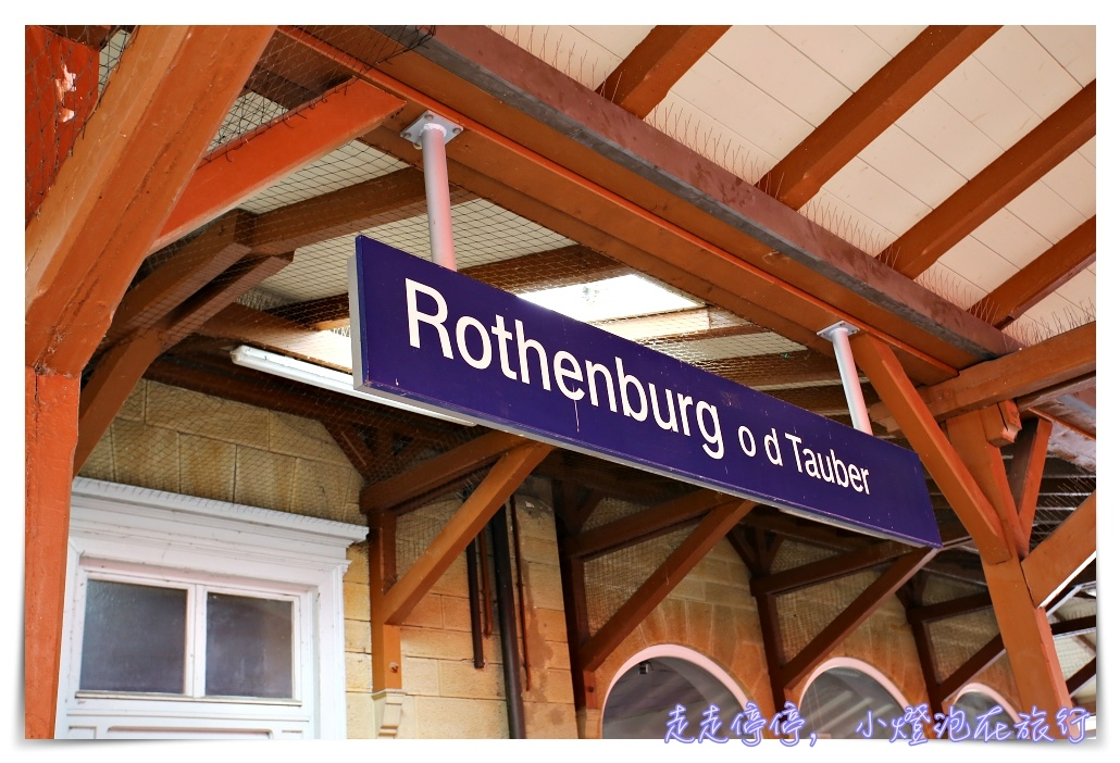 羅騰堡交通方式