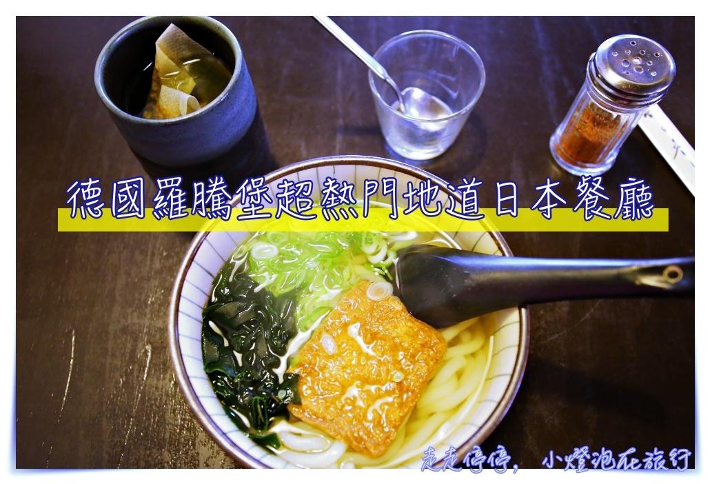 即時熱門文章:羅騰堡日本地道餐廳|Japanese restaurant Rouvre,想念亞洲味道的美好餐廳~