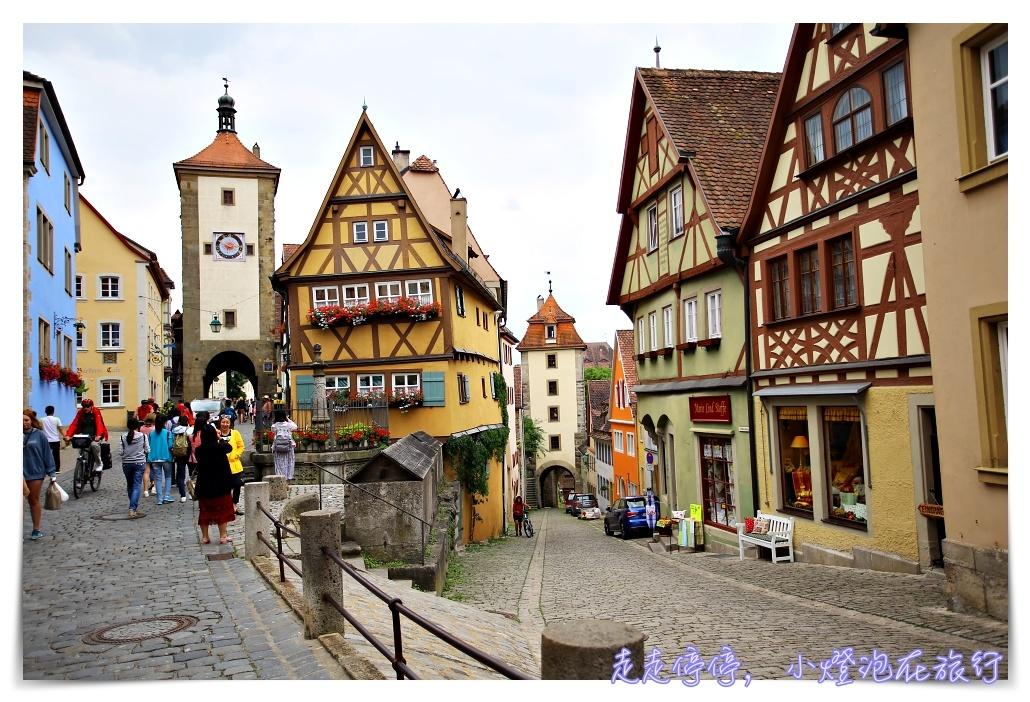 德國羅騰堡交通Rothenburg ob der Tauber 火車|前往羅騰堡票券、車站、時間、路線說明~德國童話浪漫小鎮~
