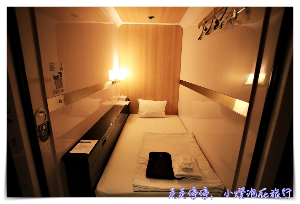 即時熱門文章:關西機場最便宜住宿|First Cabin Kansai Airport頭等艙旅館,紅眼班機不再害怕搶不到休息室!可住宿、可短時休息~