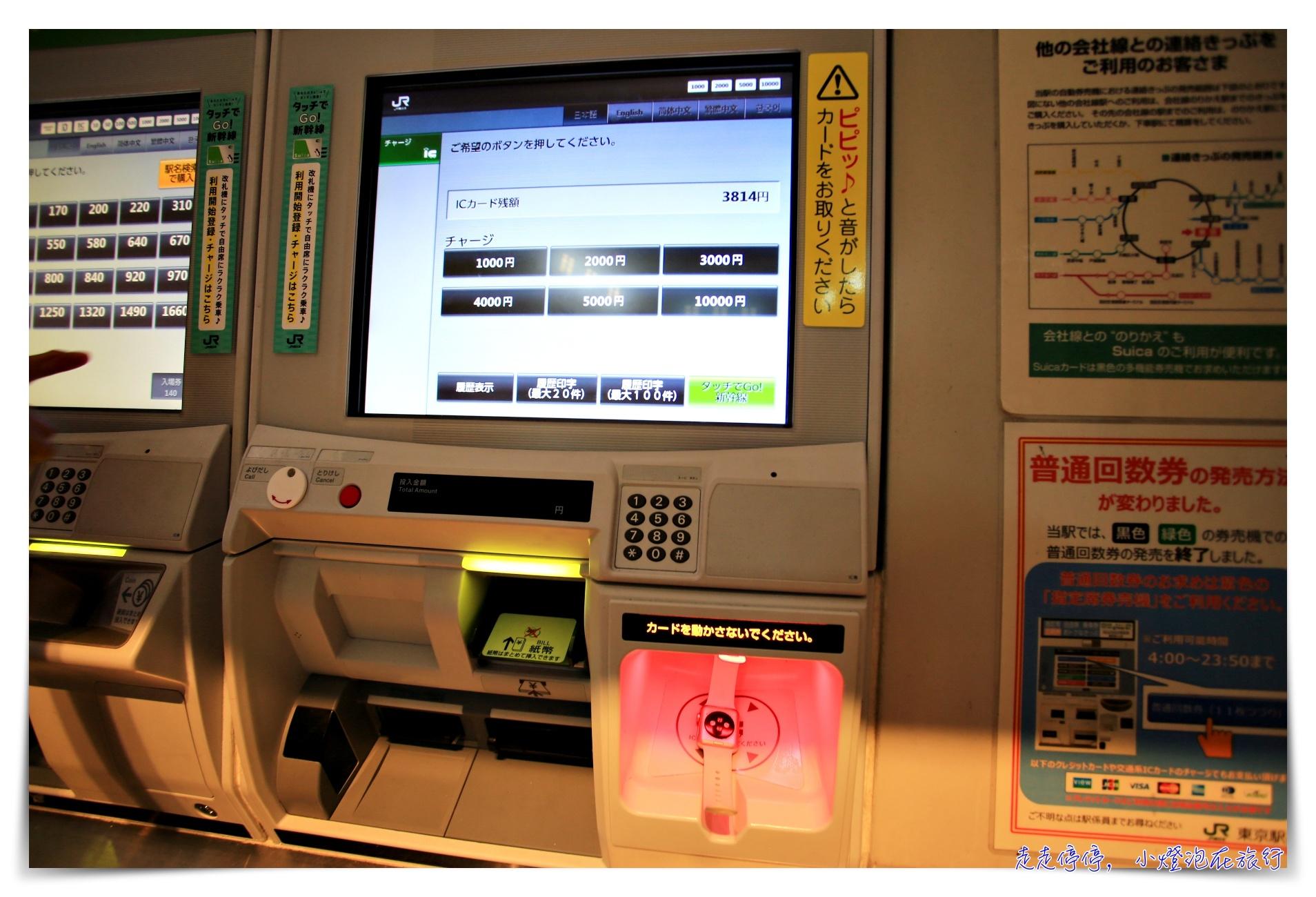 東京|手錶西瓜卡Apple watch日本機器加值紀錄~為了讓蘋果手錶suica發揮最大效用,可以一直去日本