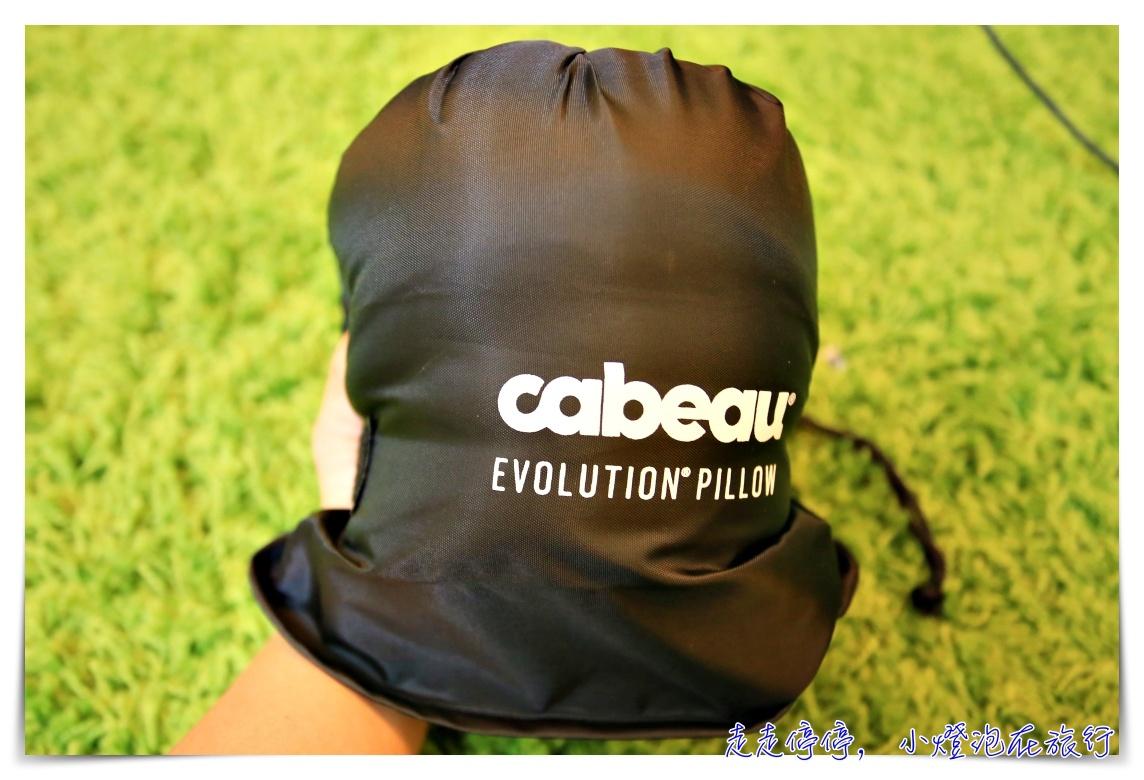 記憶頸枕團購推薦|Cabeau 好用舒適旅行夥伴,收納體積小、支撐好、記憶性高,一秒升等商務艙~