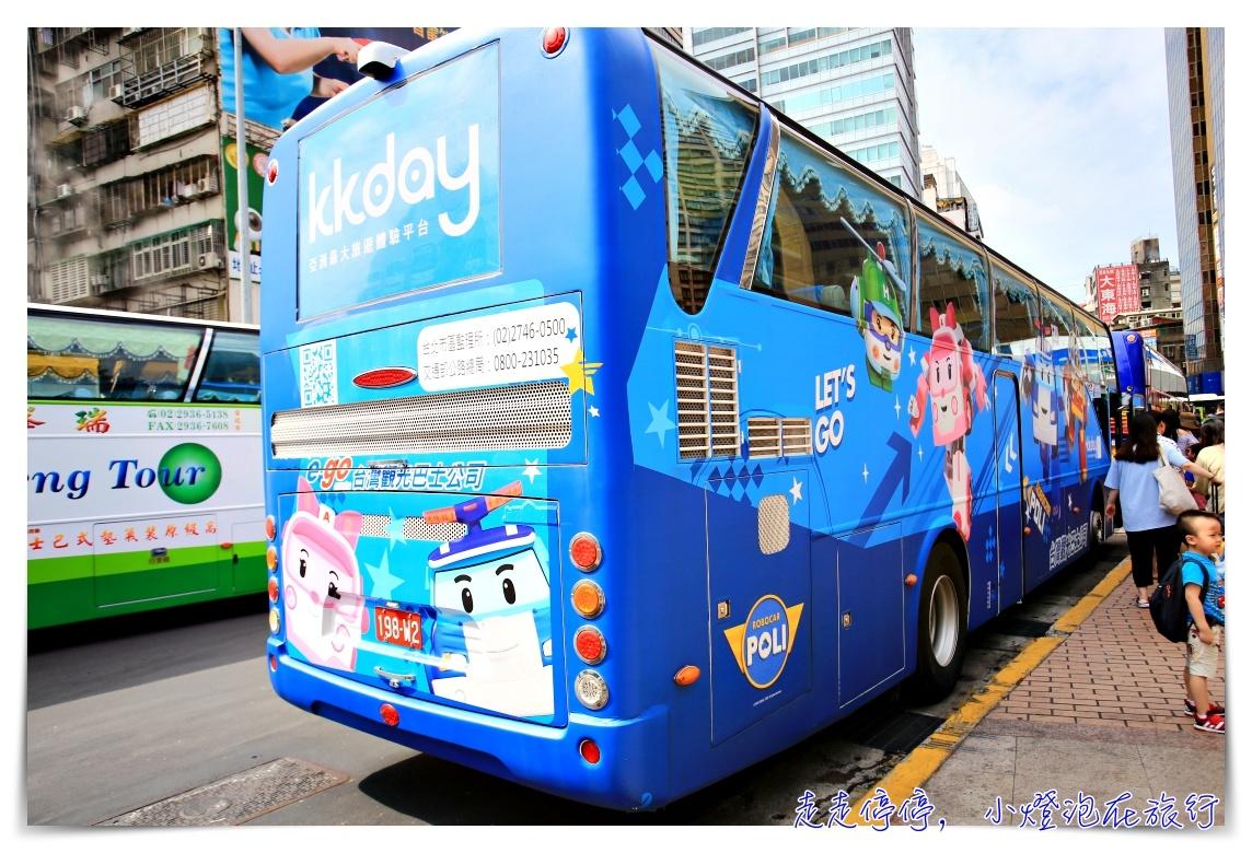 波力巴士Poli Bus|讓波力陪你走一趟北台灣經典路線~親子波力專車,獨家上場~