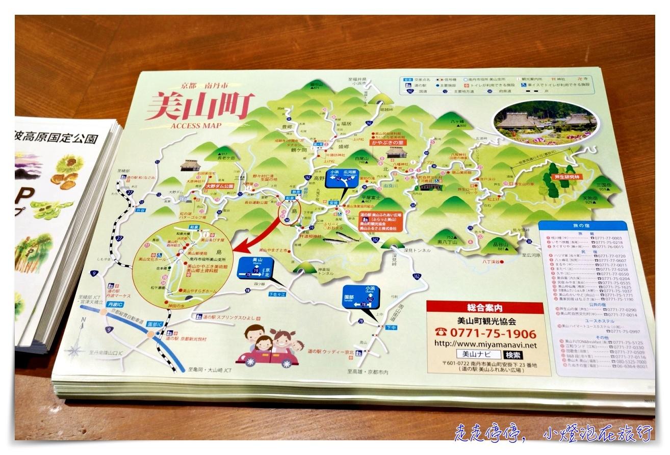 森之京都|京都主題超重點,美山牛奶工廠+MIYAMOBI電動車遊美山~